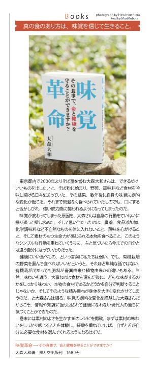 ソトコト2012年3月号書評記事